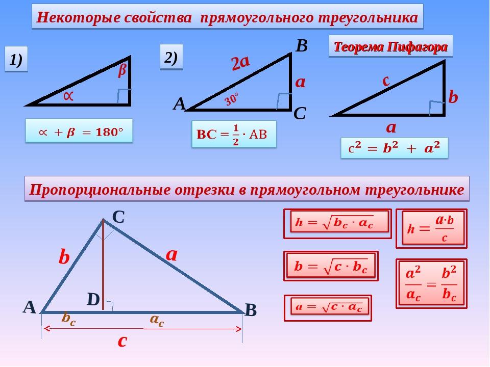 Конспект некоторые свойства прямоугольного треугольника по фгос