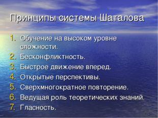 * Принципы системы Шаталова Обучение на высоком уровне сложности. Бесконфликт