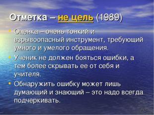 * Отметка – не цель (1989) Оценка – очень тонкий и взрывоопасный инструмент,