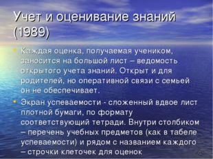 * Учет и оценивание знаний (1989) Каждая оценка, получаемая учеником, заносит