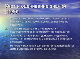 * Учет и оценивание знаний (1989) Учителю нет более необходимости выставлять