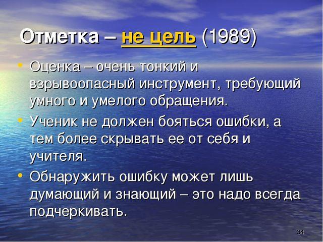 * Отметка – не цель (1989) Оценка – очень тонкий и взрывоопасный инструмент,...