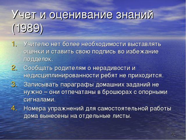 * Учет и оценивание знаний (1989) Учителю нет более необходимости выставлять...