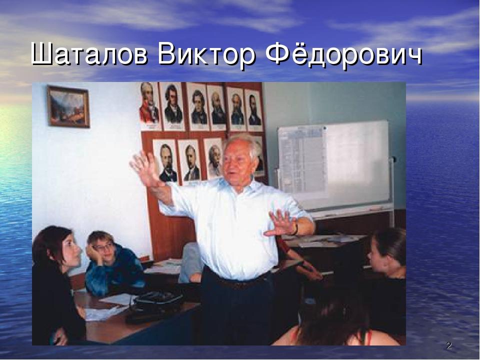 * Шаталов Виктор Фёдорович