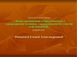 Урок русского языка «Знаки препинания в предложениях с однородными членами,