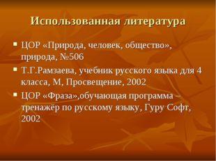 Использованная литература ЦОР «Природа, человек, общество», природа, №506 Т.Г