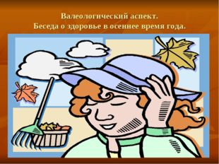 Валеологический аспект. Беседа о здоровье в осеннее время года.
