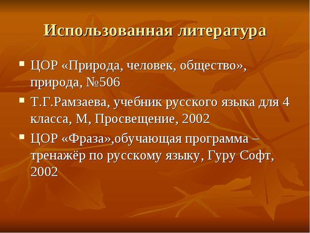 Использованная литература ЦОР «Природа, человек, общество», природа, №506 Т.Г...