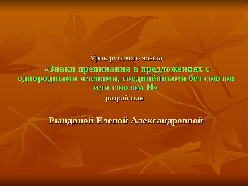 Урок русского языка «Знаки препинания в предложениях с однородными членами,...