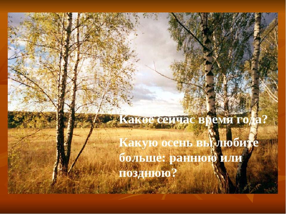 Какое сейчас время года? Какую осень вы любите больше: раннюю или позднюю?