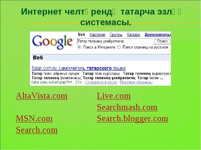 Интернет челтəрендə татарча эзлəү системасы. AltaVista.com MSN.com Search.com...