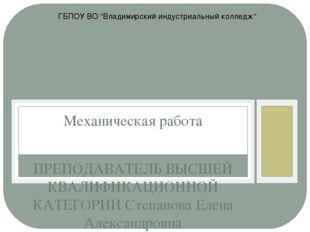 ПРЕПОДАВАТЕЛЬ ВЫСШЕЙ КВАЛИФИКАЦИОННОЙ КАТЕГОРИИ Степанова Елена Александровна