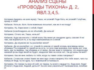 АНАЛИЗ СЦЕНЫ «ПРОВОДЫ ТИХОНА» Д. 2, ЯВЛ.3,4,5. Катерина (кидаясь на шею мужу)