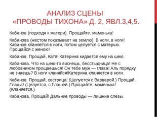 АНАЛИЗ СЦЕНЫ «ПРОВОДЫ ТИХОНА» Д. 2, ЯВЛ.3,4,5. Кабанов (подходя к матери). Пр