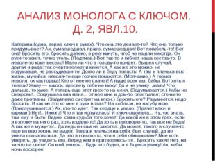 АНАЛИЗ МОНОЛОГА С КЛЮЧОМ. Д. 2, ЯВЛ.10. Катерина (одна, держа ключ в руках).