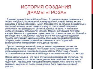 ИСТОРИЯ СОЗДАНИЯ ДРАМЫ «ГРОЗА» В момент драмы Клыковой было 19 лет. В прошлом