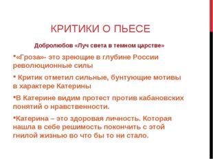 КРИТИКИ О ПЬЕСЕ Добролюбов «Луч света в темном царстве» «Гроза»- это зреющие