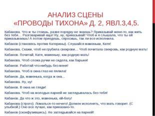 АНАЛИЗ СЦЕНЫ «ПРОВОДЫ ТИХОНА» Д. 2, ЯВЛ.3,4,5. Кабанова. Что ж ты стоишь, раз