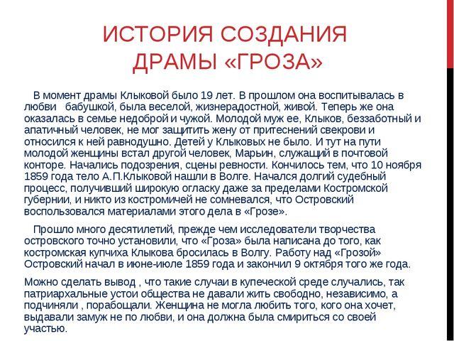 ИСТОРИЯ СОЗДАНИЯ ДРАМЫ «ГРОЗА» В момент драмы Клыковой было 19 лет. В прошлом...