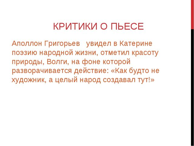 КРИТИКИ О ПЬЕСЕ Аполлон Григорьев увидел в Катерине поэзию народной жизни, от...