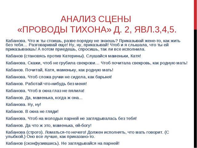 АНАЛИЗ СЦЕНЫ «ПРОВОДЫ ТИХОНА» Д. 2, ЯВЛ.3,4,5. Кабанова. Что ж ты стоишь, раз...