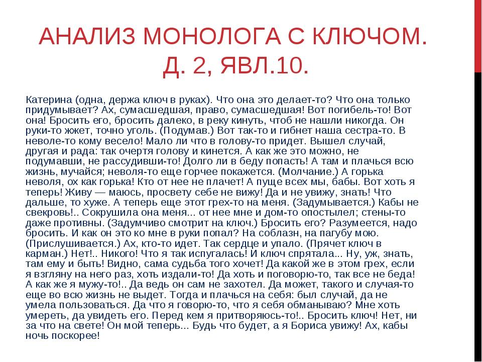 АНАЛИЗ МОНОЛОГА С КЛЮЧОМ. Д. 2, ЯВЛ.10. Катерина (одна, держа ключ в руках)....