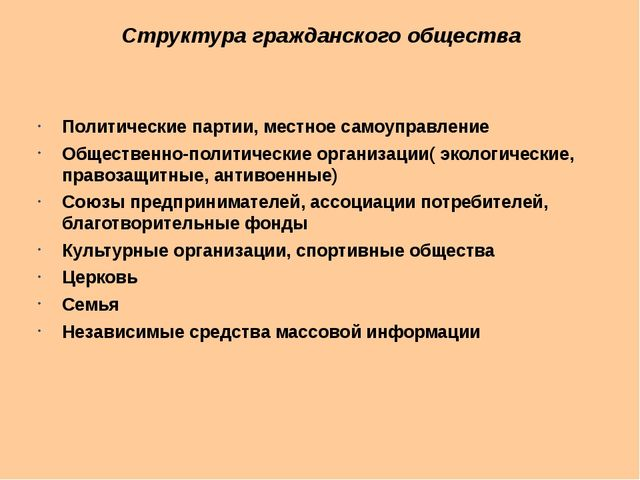 Структура гражданского общества Политические партии, местное самоуправление О...