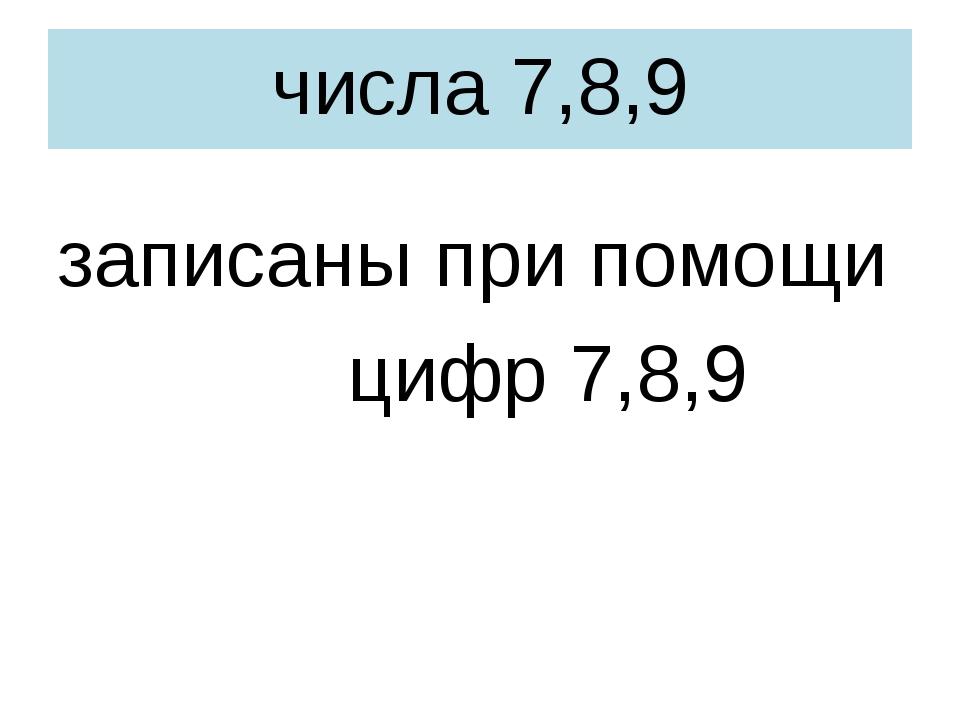 числа 7,8,9 записаны при помощи цифр 7,8,9
