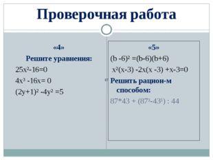 Проверочная работа «4» Решите уравнения: 25x²-16=0 4x³ -16x= 0 (2y+1)² -4y² =