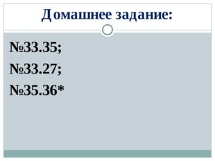 Домашнее задание: №33.35; №33.27; №35.36*
