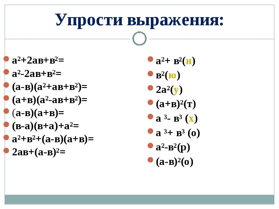 Упрости выражения: а²+2ав+в²= а²-2ав+в²= (а-в)(а²+ав+в²)= (а+в)(а²-ав+в²)= (а...