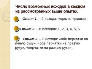 Число возможных исходов в каждом из рассмотренных выше опытах. Опыт 1. – 2 ис