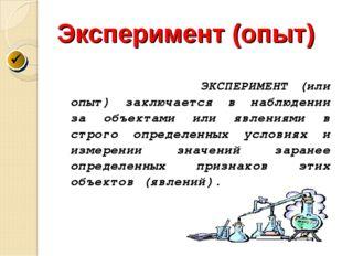 Эксперимент (опыт) ЭКСПЕРИМЕНТ (или опыт) заключается в наблюдении за объекта