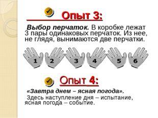 Опыт 3: Выбор перчаток. В коробке лежат 3 пары одинаковых перчаток. Из нее,