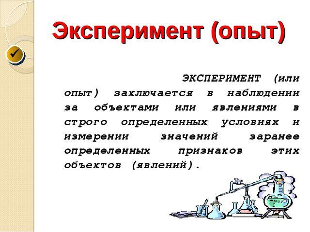 Эксперимент (опыт) ЭКСПЕРИМЕНТ (или опыт) заключается в наблюдении за объекта...