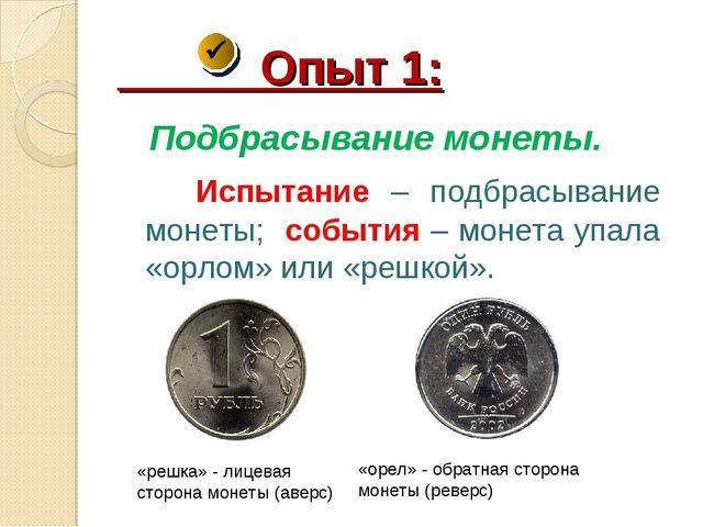 Опыт 1: Подбрасывание монеты. Испытание – подбрасывание монеты; события – мо...