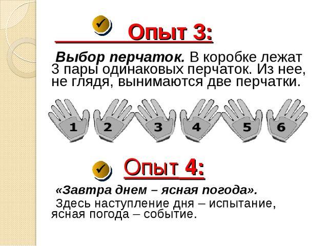 Опыт 3: Выбор перчаток. В коробке лежат 3 пары одинаковых перчаток. Из нее,...