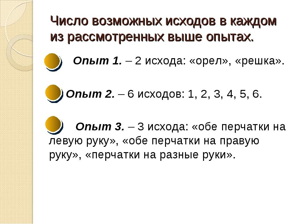 Число возможных исходов в каждом из рассмотренных выше опытах. Опыт 1. – 2 ис...