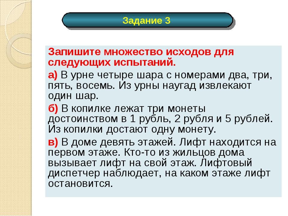Запишите множество исходов для следующих испытаний. а) В урне четыре шара с н...