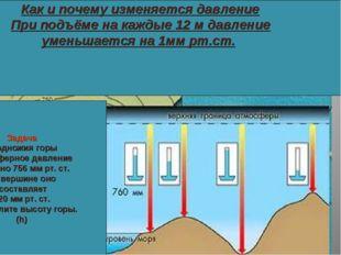 Изменение давления воздуха с высотой При подъёме на каждые 10,5м давление уме