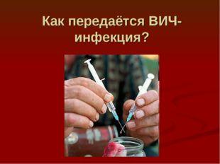 Как передаётся ВИЧ-инфекция?