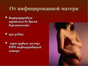 От инфицированной матери внутриутробное заражение во время беременности; при