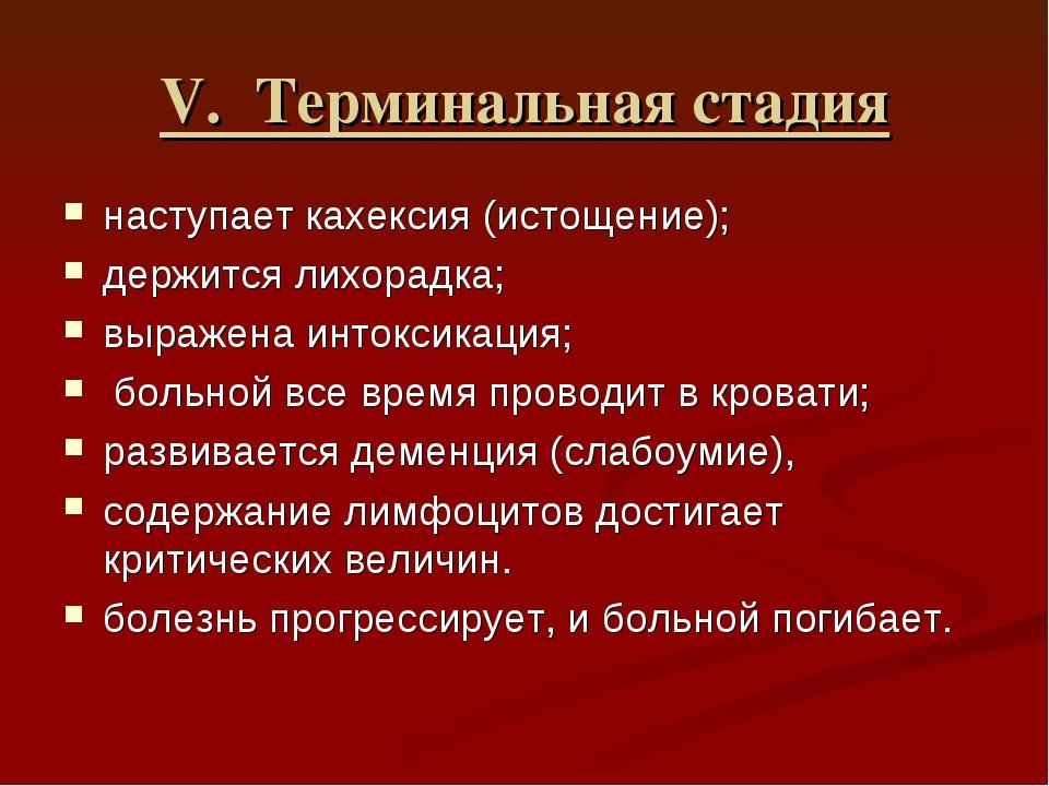 V. Терминальная стадия наступает кахексия (истощение); держится лихорадка; вы...