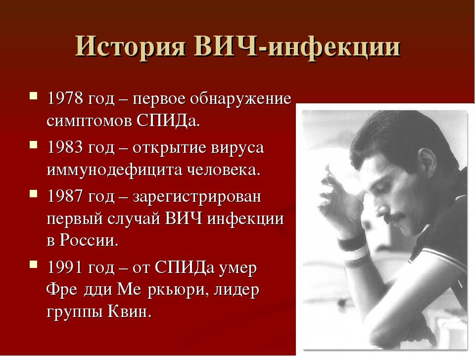 История ВИЧ-инфекции 1978 год – первое обнаружение симптомов СПИДа. 1983 год...