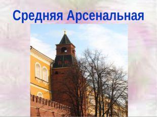 Средняя Арсенальная