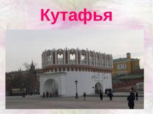 Кутафья