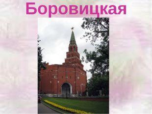 Боровицкая