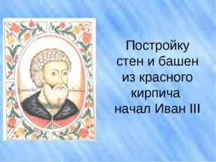 Постройку стен и башен из красного кирпича начал Иван III