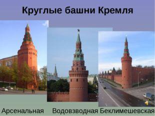 Круглые башни Кремля Арсенальная Водовзводная Беклимешевская