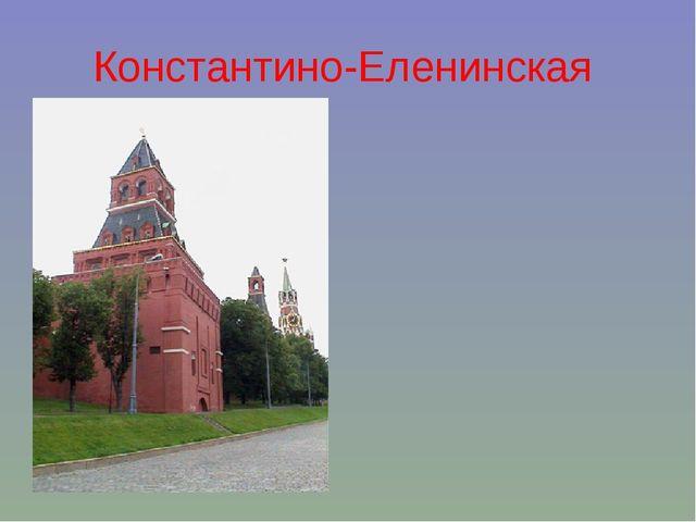Константино-Еленинская
